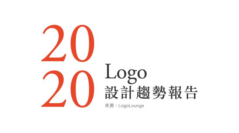 2020 LOGO設計趨勢報告