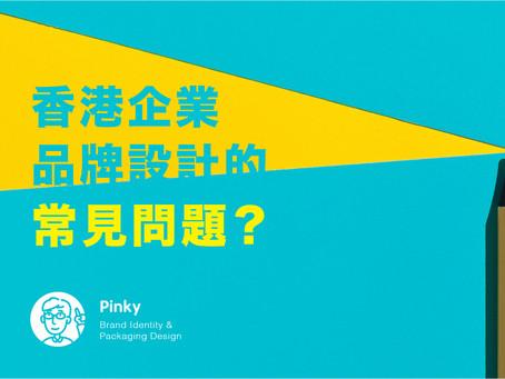 香港企業品牌設計的常見問題?