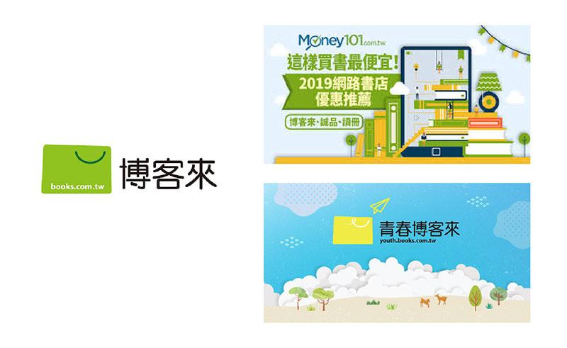 博客來-是一家位於臺灣的網絡書店,專準於網絡消費,製造出與傳統書店的差異性。博客來善用智慧網絡科技,創出簡單的書本買賣服務。