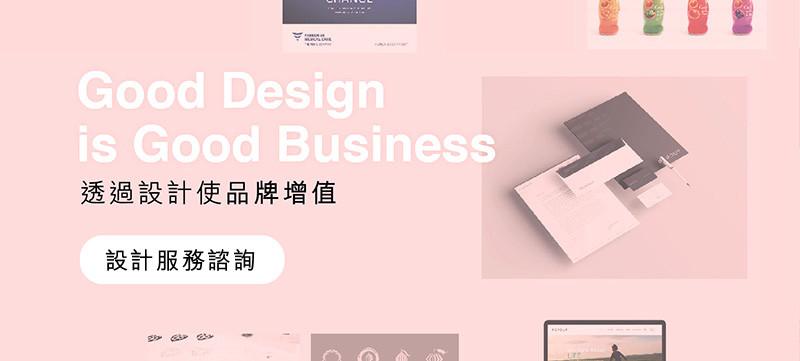 設計服務 諮詢