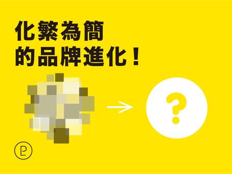 化繁為簡,知名品牌LOGO的進化!