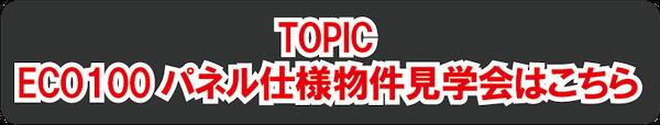 見学会_アートボード 1.png
