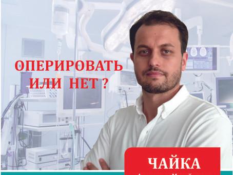 Оперировать или НЕТ !!!