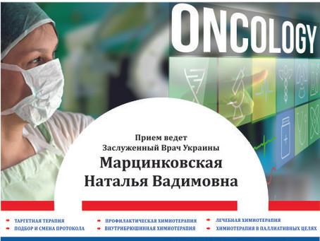 Премедикация и подготовка к химиотерапии