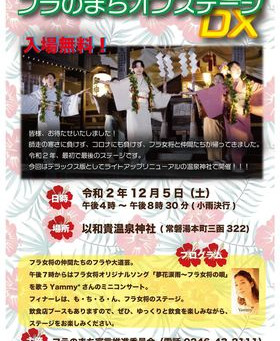 フラのまちオンステージ DX in 温泉神社