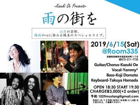 2019/06/15 京都【~Kazuki Oe Presents~雨の街を】