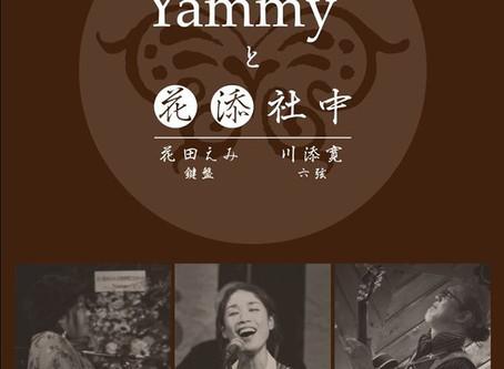 【大切なおしらせ】4/28(火)、4/29(祝)「Yammy*と花添社中」中止のお知らせ