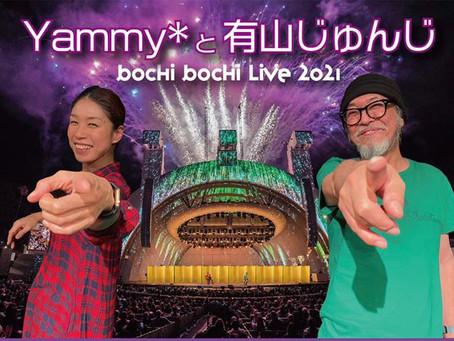 【2021/3/6】Yammy*と有山じゅんじ Bochi Bochi LIVE 2021 高槻編
