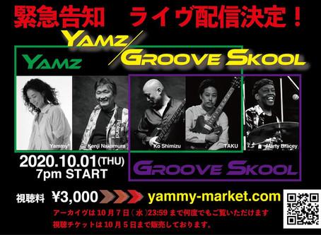 【緊急告知 ライヴ配信決定! Yamz/Groove Skool@ロイヤルホース】