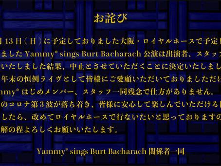 【『Yammy* sings Burt Bacharach』に関する大切なお知らせ】