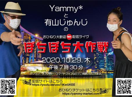 """Yammy*と有山じゅんじのおひねり大歓迎""""無料""""配信ライヴ「ぼちぼち大作戦」"""