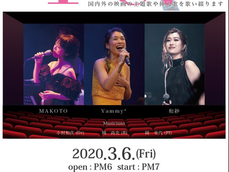【2020/03/06】Yammy* presents Fe: Songs of Movies at 大阪•梅田 ロイヤルホース