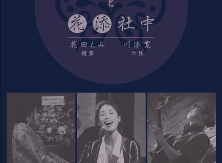 【大切なおしらせ】5/29(金)「Yammy*と花添社中」中止のお知らせ