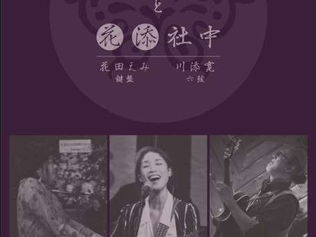 【2020/02/29】・Yammy*と花添社中 at 大阪・高槻 Hideaway