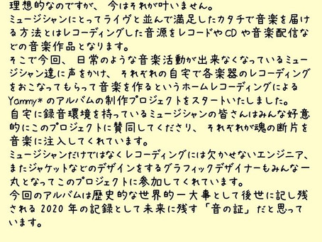 ★ニューアルバム購入予約にご協力ください!★