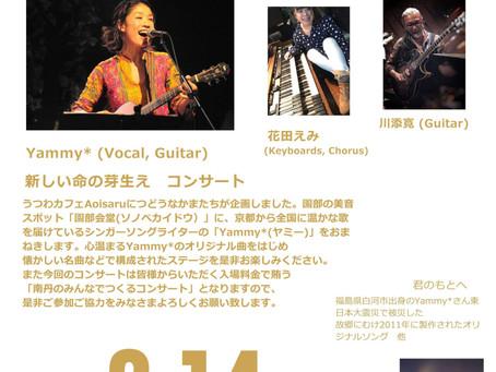 【2021/2/14】Yammy*と花添社中 園部会堂公演