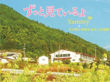 【熊本県南部の被災された方々へのご協力お願いします】
