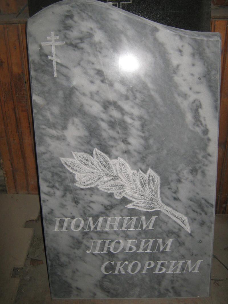 Мраморный памятник_00025.jpg