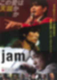 jam_poster.jpg
