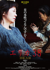 erica38_poster.jpg