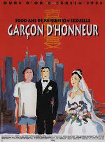 The-Wedding-Banquet_poster.jpg