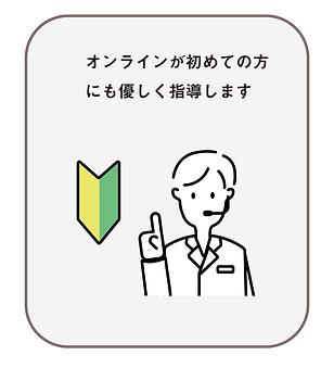 オンライン個別 イラスト-06.png
