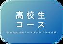 高校生コースボタン_アートボード 1.png