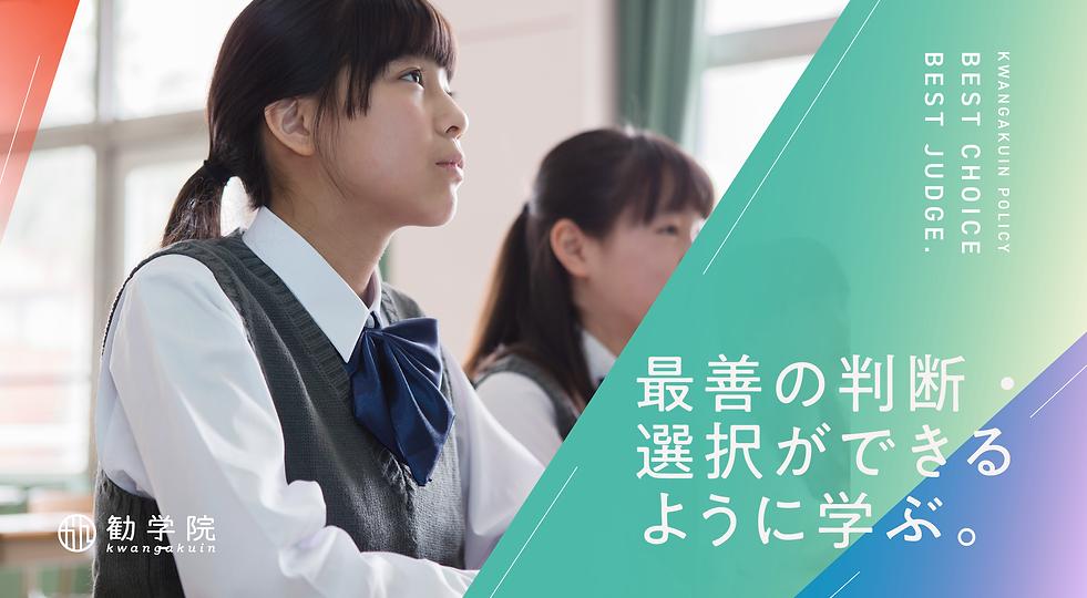 勧学院_サイト_TOP_名言-06.png