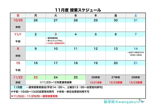 勧学院授業スケジュール11月度-01.png