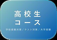高校生コースボタン_アートボード 1_edited.png