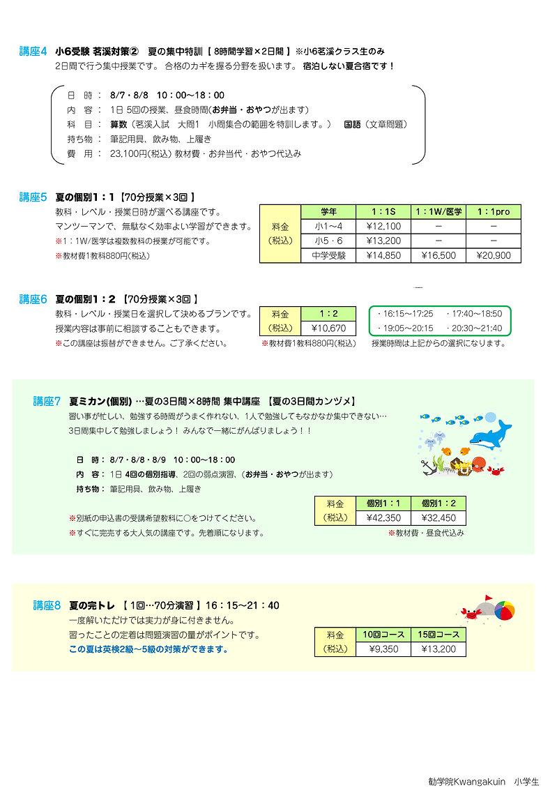 2021-夏特案内(決定稿)-小学生2.jpg