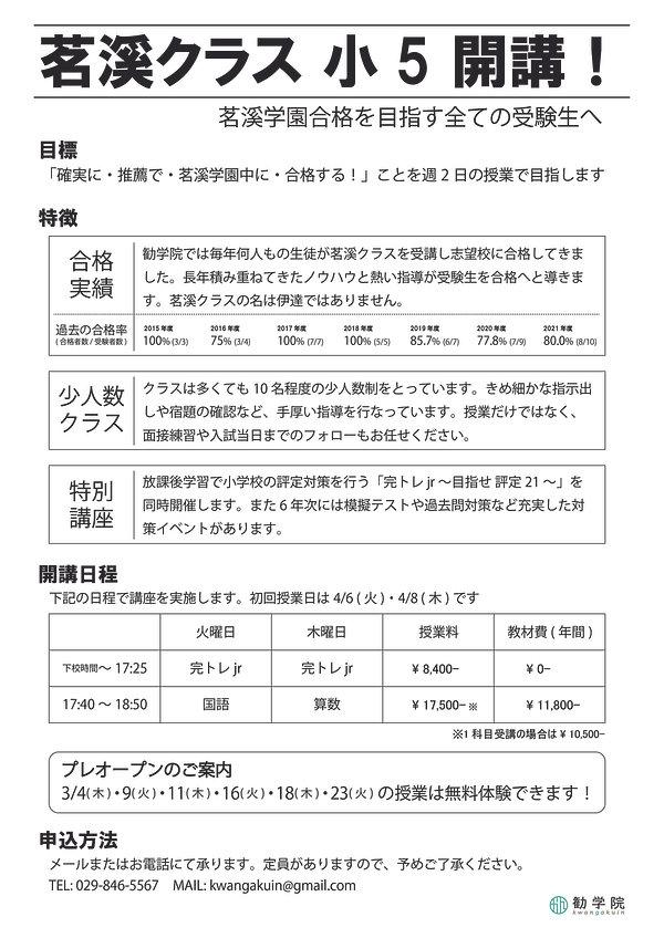 2021 茗溪対策クラス新小5 案内.jpg