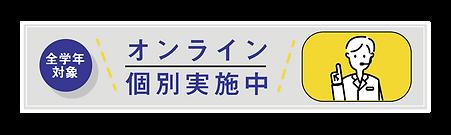 オンライン個別 バナー_アートボード 1.png