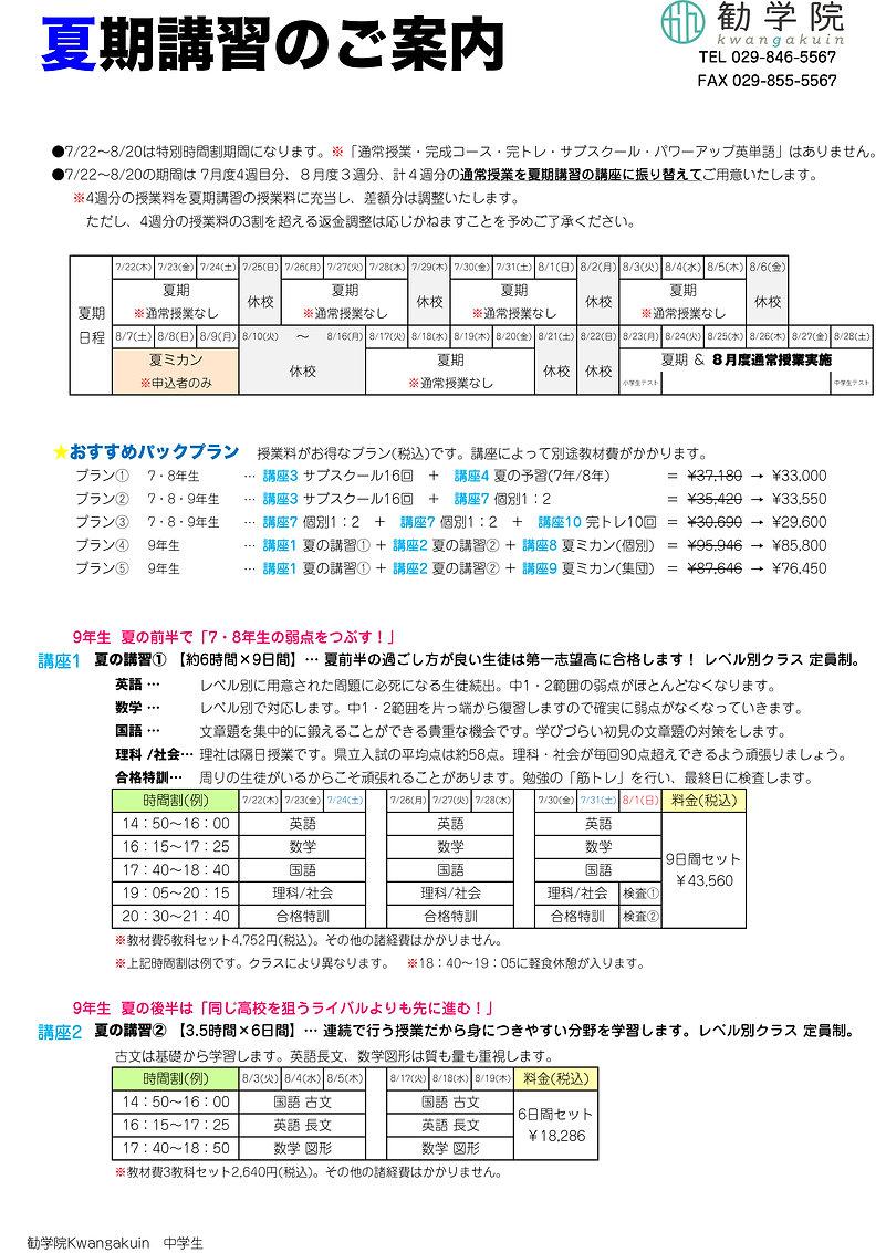 2021-夏特案内(決定稿)-中学生1.jpg