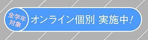勧学院_サイト_オンライン個別_ボタン_アートボード 1-02_edited.j