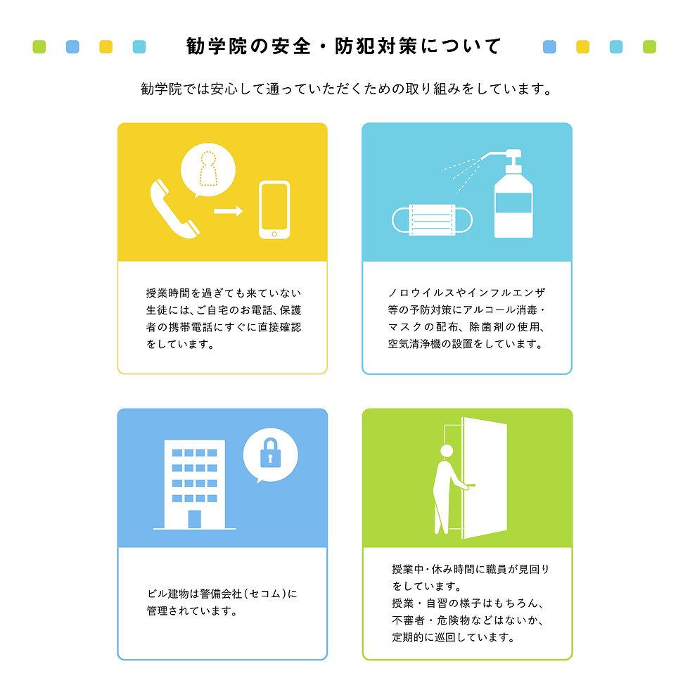 新_防犯安全アウトライン化済 修正後_アートボード 1.jpg