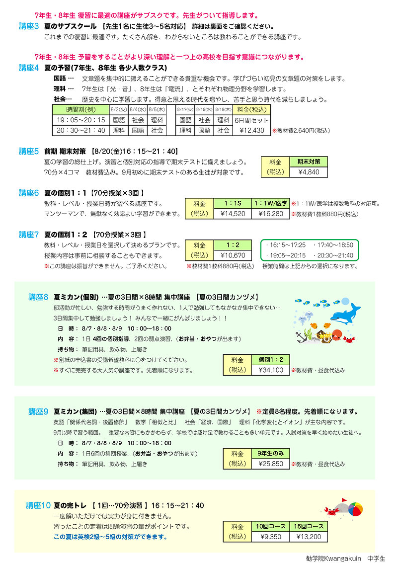 2021-夏特案内(決定稿)-中学生2.jpg