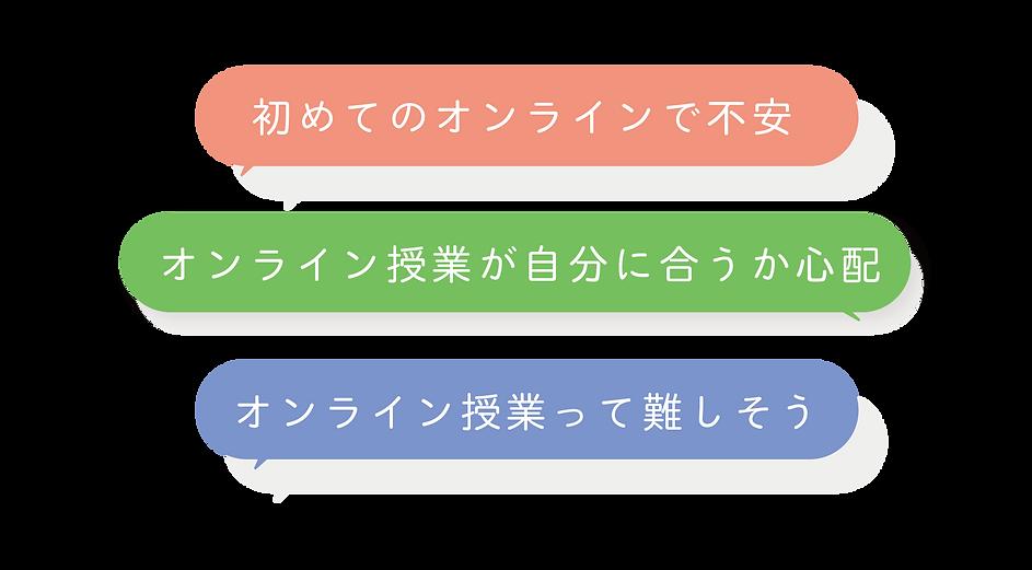 オンライン講座 口コミ_アートボード 1.png