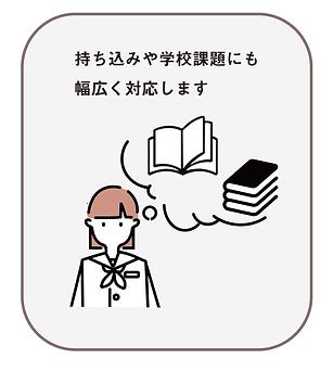 オンライン個別 イラスト2-04.png