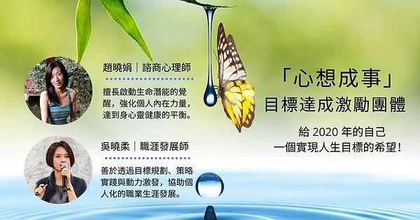 心想成_事_- 目標達成激勵團體 (1).jpg