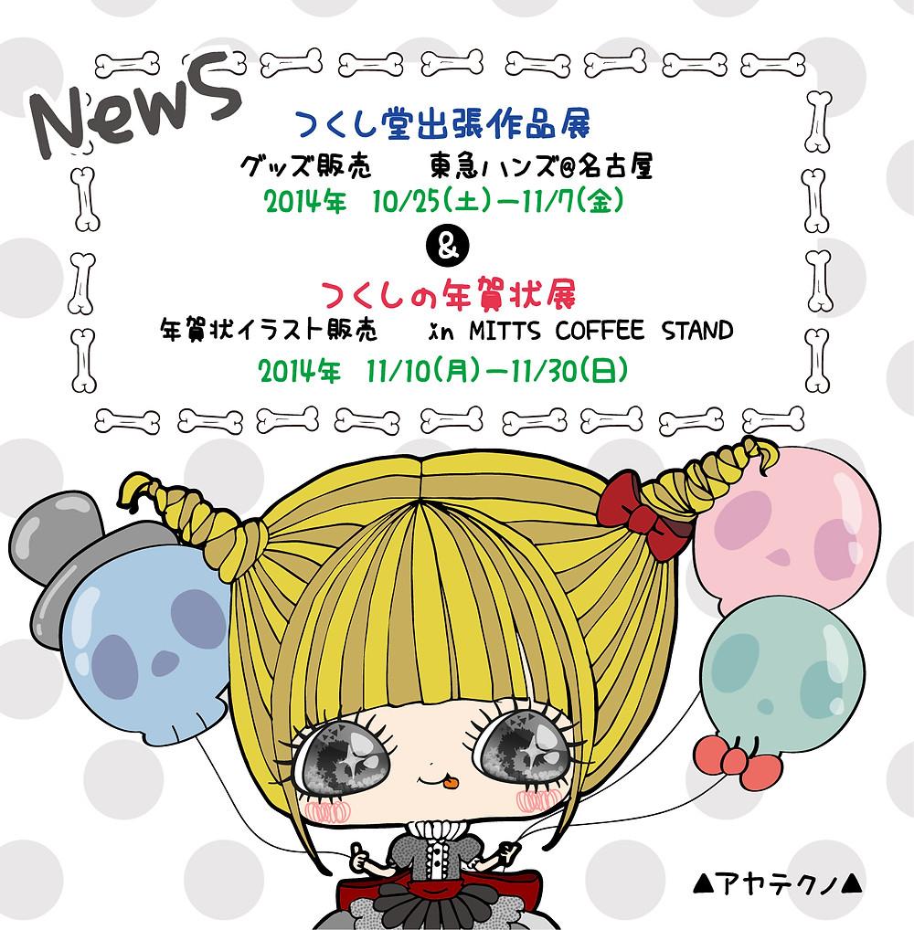 つくし宣伝-01.jpg