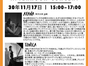 【11/17(土)開催】AFTERNOON CONCERT
