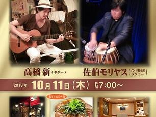 【10/11(木)開催】ジャズギターvsインドタブラ