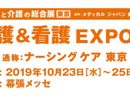 【展示会】第2回「介護&看護EXPO」に出展いたします