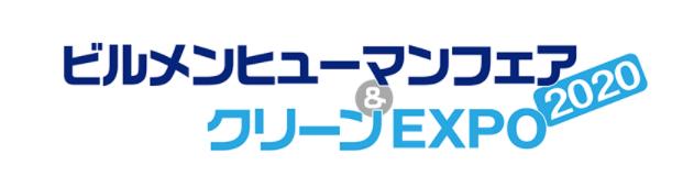 【展示会】ビルメンヒューマンフェア&クリーンEXPO 2020