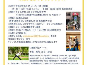 【9/24開催】リラックス ヨガ for シニア
