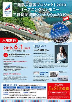 kamaishi_openning.jpg