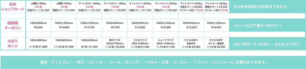 tokusyu_price_2x-100.jpg