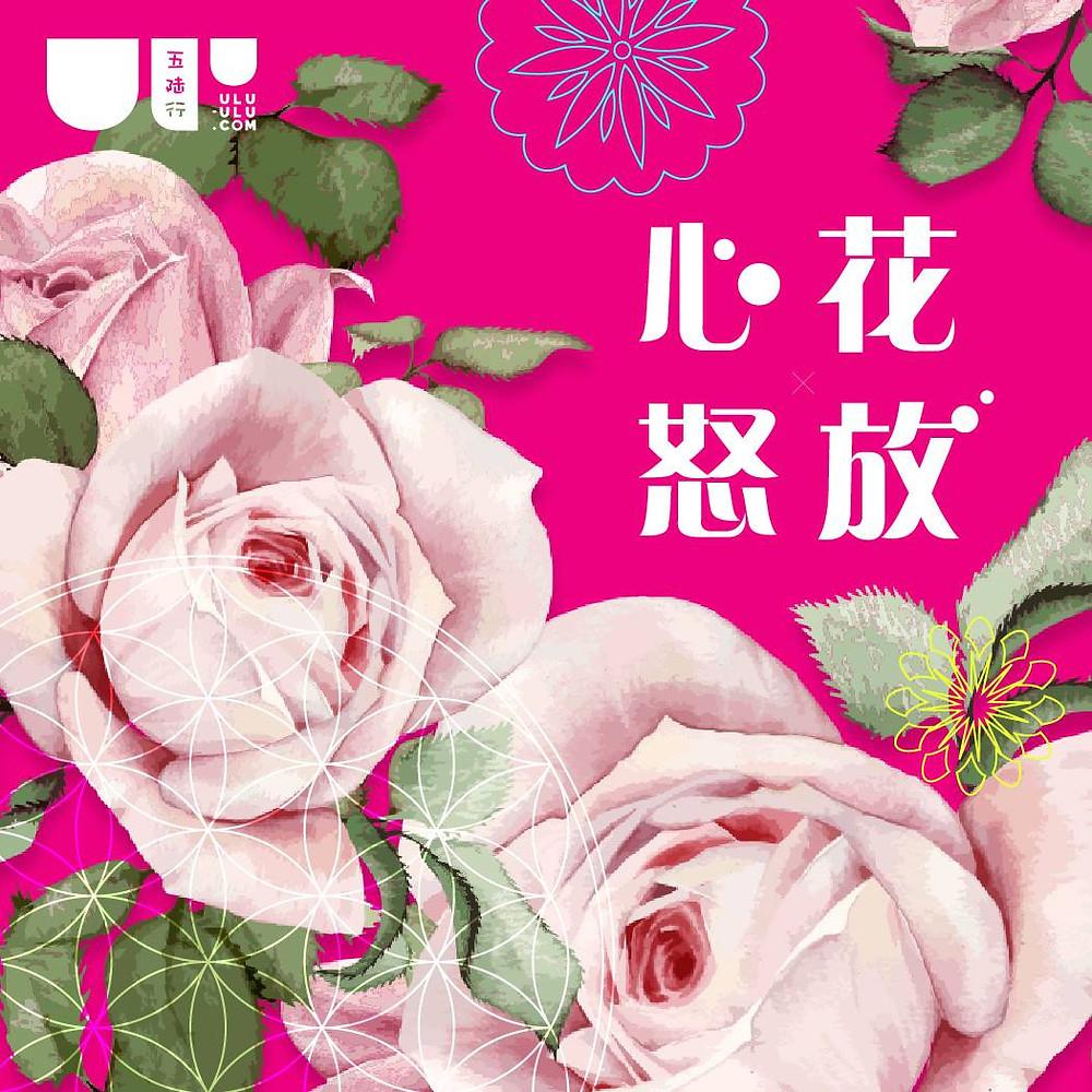 valentine day, ulu-ulu, flower