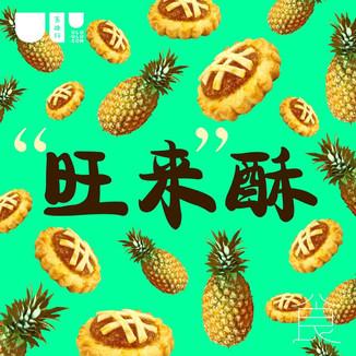 "Pineapple Tart (黄梨酥 ""Huang Li Shu"")"
